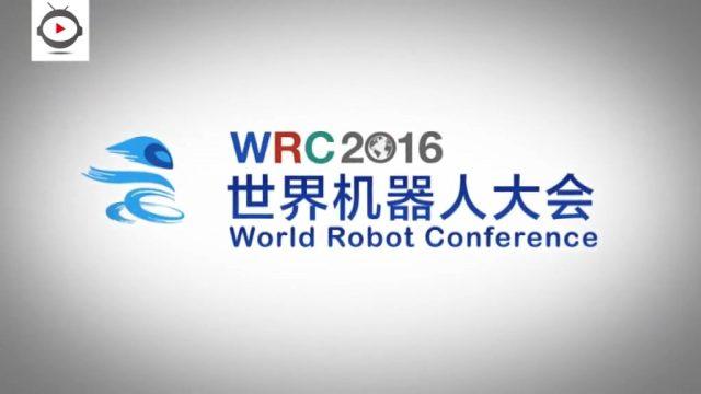 2016WRC世界机器人大会回顾(英中对照版)