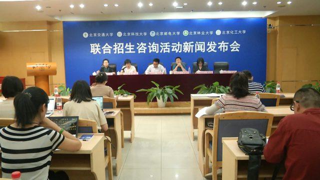 2019年北京五高校联合举行人工智能等专业招生咨询新闻发布会