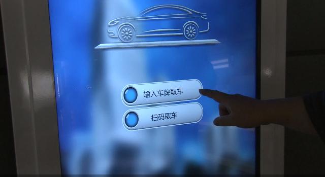 黑科技来袭 首都机场全国率先使用停车机器人