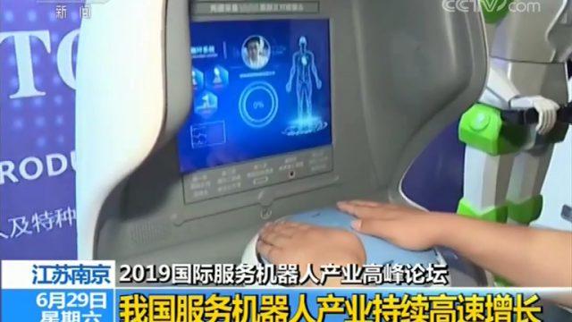 第五届国际服务机器人产业高峰论坛在南京召开