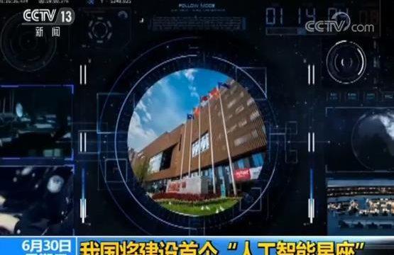 """厉害了!我国将建设首个""""人工智能星座"""" 由192颗卫星组成"""