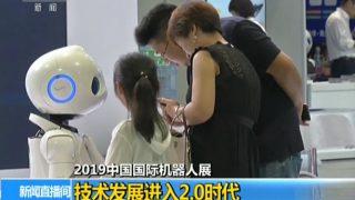 2019第8届中国国际机器人展落幕
